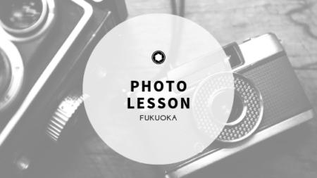 【福岡・写真教室】カメラ初心者のためのフォトレッスン